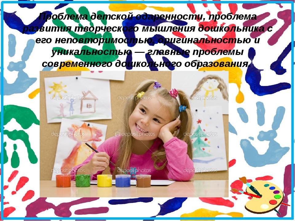 Проблема детской одаренности, проблема развития творческого мышления дошкольн...