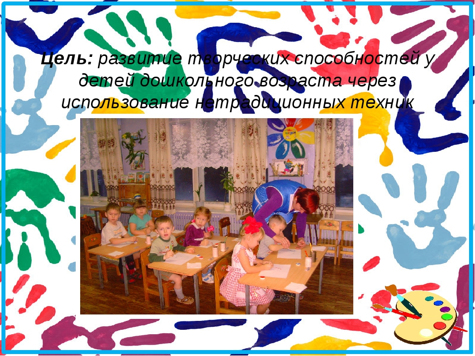 Цель: развитие творческих способностей у детей дошкольного возраста через исп...