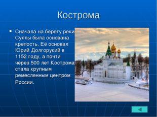 Кострома Сначала на берегу реки Суллы была основана крепость. Её основал Юрий