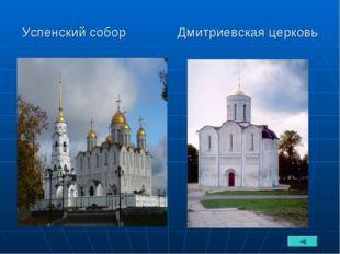 Успенский собор Дмитриевская церковь