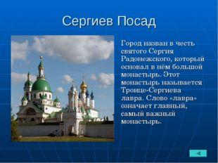 Сергиев Посад Город назван в честь святого Сергия Радонежского, который основ