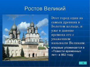 Ростов Великий Этот город один из самых древних в Золотом кольце, и уже в дав