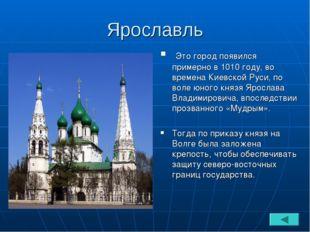 Ярославль Это город появился примерно в 1010 году, во времена Киевской Руси,