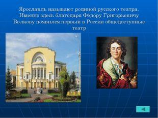 Ярославль называют родиной русского театра. Именно здесь благодаря Фёдору Гри