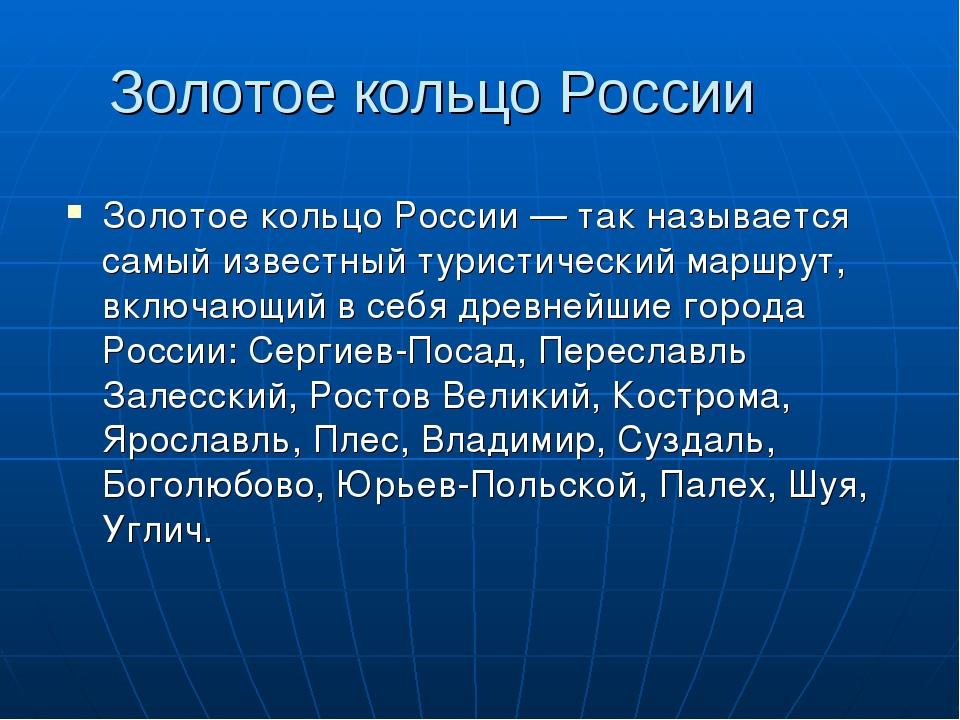 Золотое кольцо России Золотое кольцо России — так называется самый известный...
