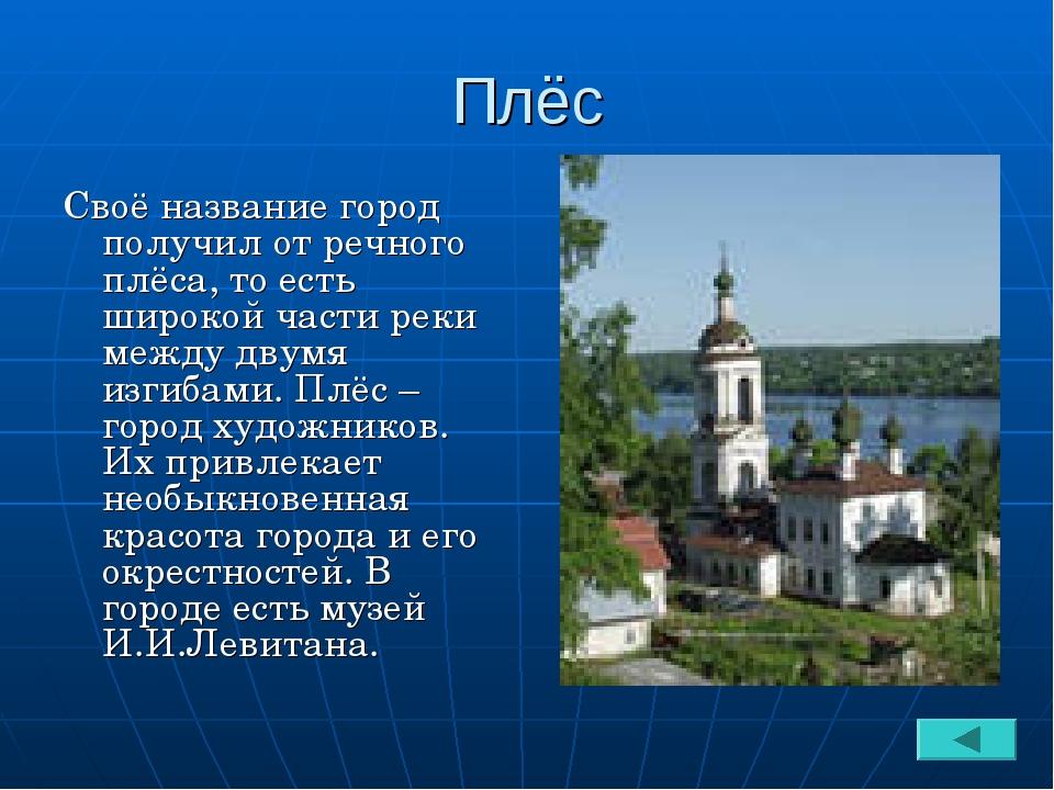 Плёс Своё название город получил от речного плёса, то есть широкой части реки...