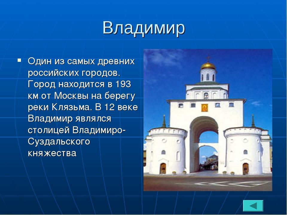 Владимир Один из самых древних российских городов. Город находится в 193 км о...