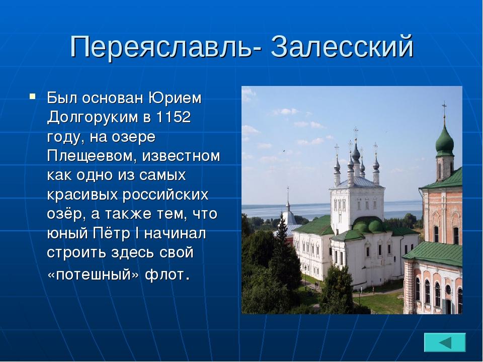 Переяславль- Залесский Был основан Юрием Долгоруким в 1152 году, на озере Пле...