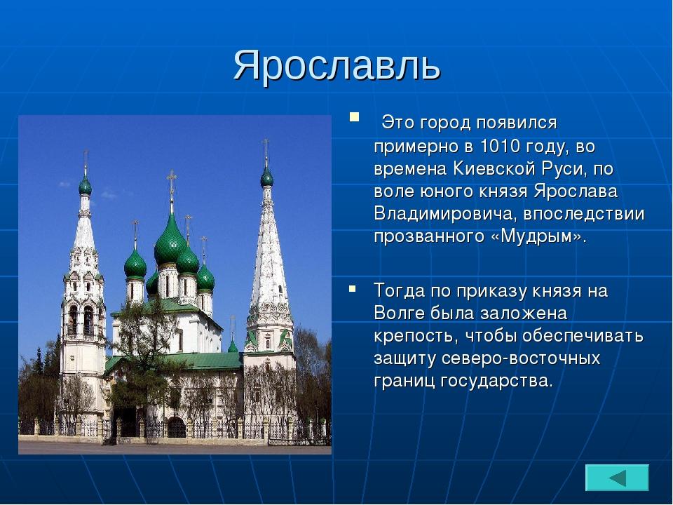Ярославль Это город появился примерно в 1010 году, во времена Киевской Руси,...