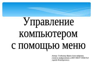 Автор: Гембихнер Ирина Александровна, учитель информатики и ИКТ МБОУ ООШ №4 г