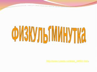 http://www.rusedu.ru/detail_16592.html.
