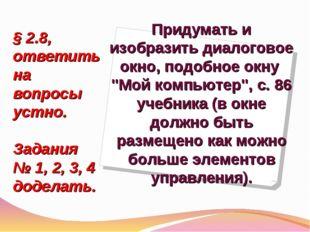 § 2.8, ответить на вопросы устно. Задания № 1, 2, 3, 4 доделать. Придумать и
