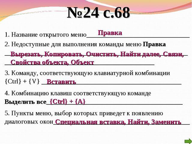 №24 с.68 Вырезать, Копировать, Очистить, Найти далее, Связи, Свойства объекта...