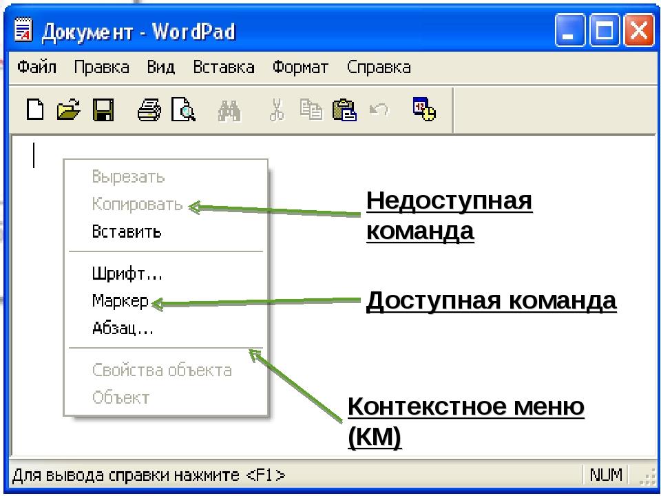 Недоступная команда Доступная команда Контекстное меню (КМ)