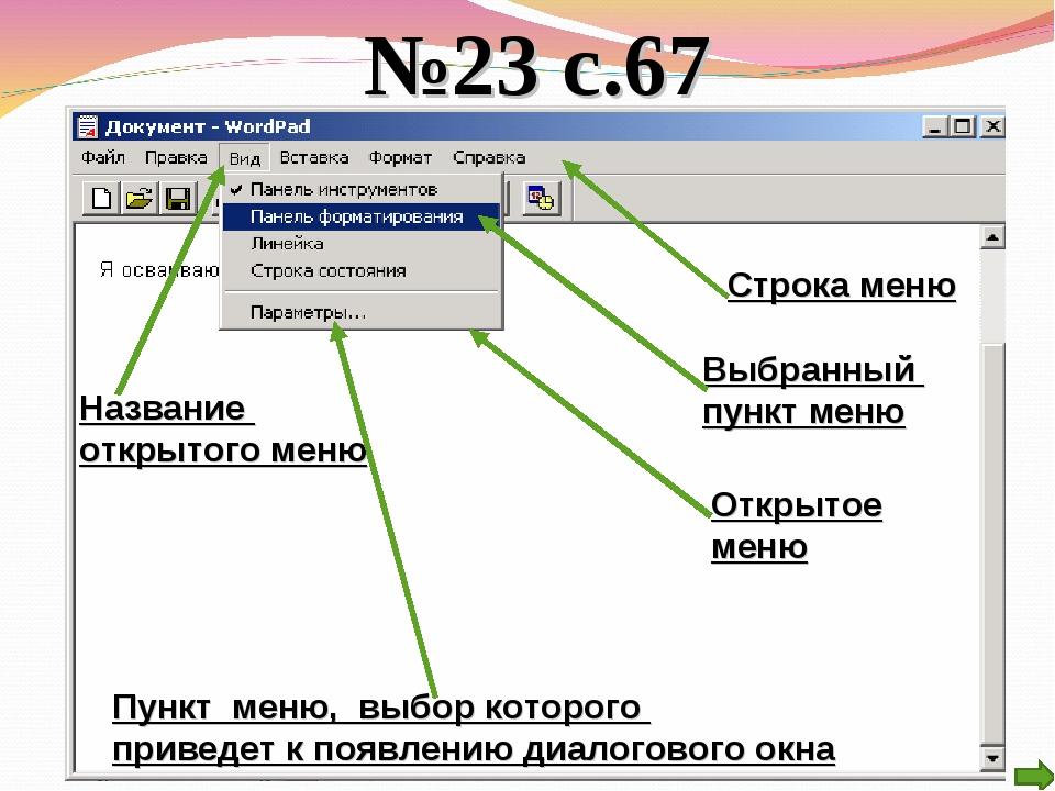№23 с.67 Выбранный пункт меню Название открытого меню Пункт меню, выбор котор...