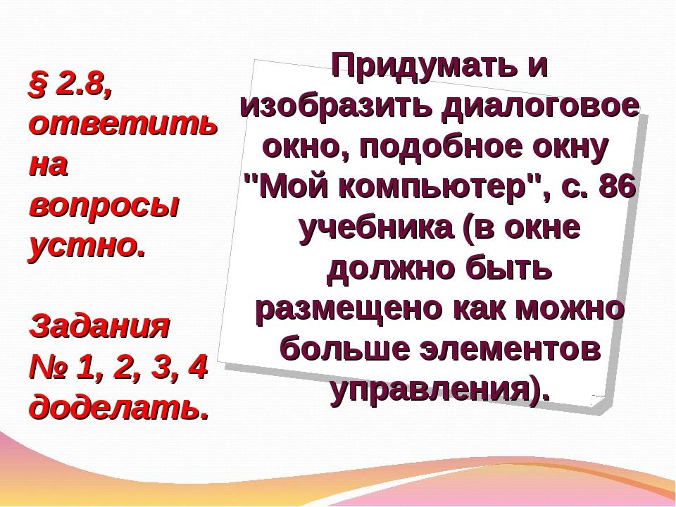 § 2.8, ответить на вопросы устно. Задания № 1, 2, 3, 4 доделать. Придумать и...