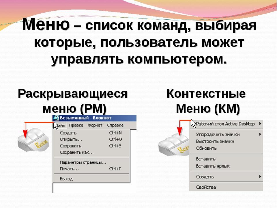 Меню – список команд, выбирая которые, пользователь может управлять компьютер...