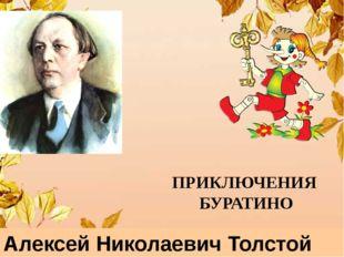 ПРИКЛЮЧЕНИЯ БУРАТИНО Алексей Николаевич Толстой На ответ подключены триггеры.