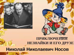 Николай Николаевич Носов ПРИКЛЮЧЕНИЯ НЕЗНАЙКИ И ЕГО ДРУЗЕЙ На ответ подключен