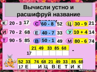Вычисли устно и расшифруй название сказки. У 20 - 3 70 - 2 90 - 5 60 - 8 40 -
