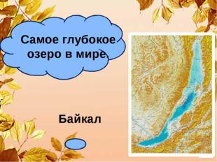 Самое глубокое озеро в мире. Байкал