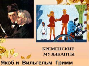 БРЕМЕНСКИЕ МУЗЫКАНТЫ Якоб и Вильгельм Гримм На ответ подключены триггеры.