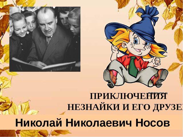 Николай Николаевич Носов ПРИКЛЮЧЕНИЯ НЕЗНАЙКИ И ЕГО ДРУЗЕЙ На ответ подключен...