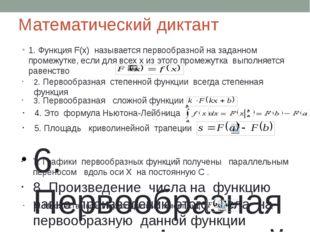 Математический диктант 1. Функция F(x) называется первообразной на заданном п