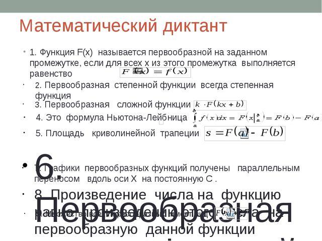 Математический диктант 1. Функция F(x) называется первообразной на заданном п...