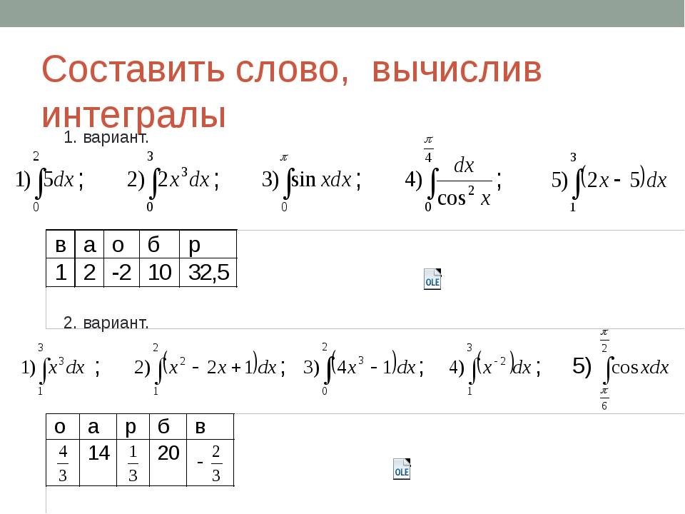 Составить слово, вычислив интегралы 1. вариант. 2. вариант.