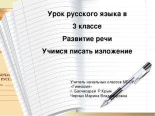 Урок русского языка в 3 классе Развитие речи Учимся писать изложение Учитель