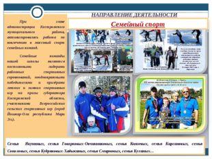 НАПРАВЛЕНИЕ ДЕЯТЕЛЬНОСТИ При главе администрации Костромского муниципального