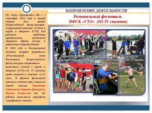 Региональный фестиваль ВФСК «ГТО» (III-IV ступени) НАПРАВЛЕНИЕ ДЕЯТЕЛЬНОСТИ П