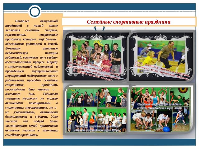 Семейные спортивные праздники Наиболее актуальной традицией в нашей школе явл...