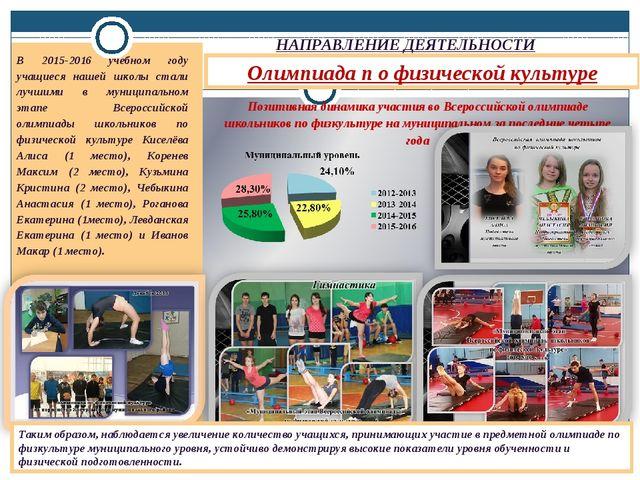 Олимпиада п о физической культуре НАПРАВЛЕНИЕ ДЕЯТЕЛЬНОСТИ В 2015-2016 учебно...