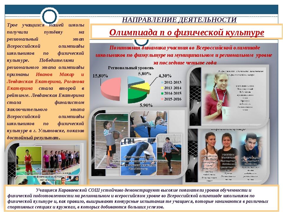 Олимпиада п о физической культуре НАПРАВЛЕНИЕ ДЕЯТЕЛЬНОСТИ Позитивная динамик...