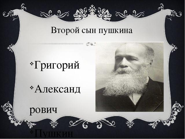 Второй сын пушкина Григорий Александрович Пушкин (1835-1905)