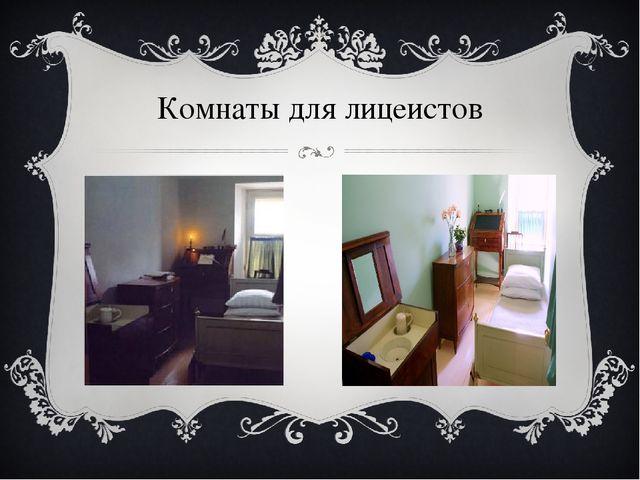 Комнаты для лицеистов