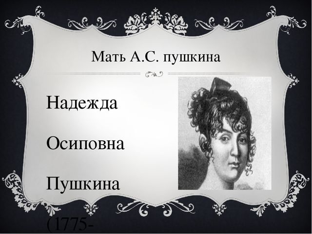 Мать А.С. пушкина Надежда Осиповна Пушкина (1775-1836)