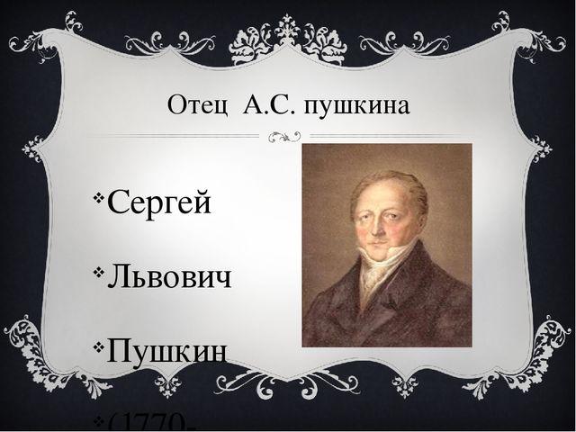 Отец А.С. пушкина Сергей Львович Пушкин (1770-1848)