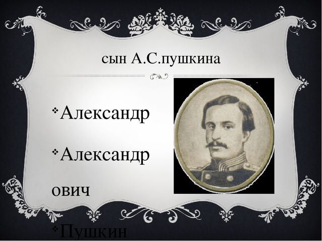 сын А.С.пушкина Александр Александрович Пушкин (1833-1914)