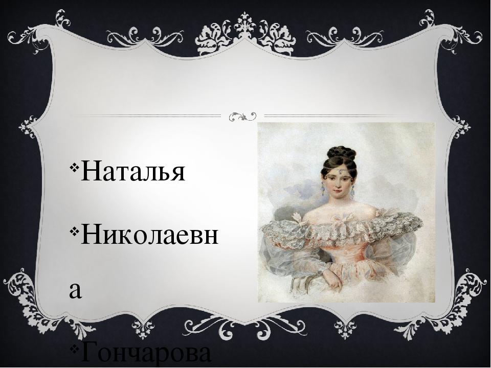 Наталья Николаевна Гончарова (1812-1863)