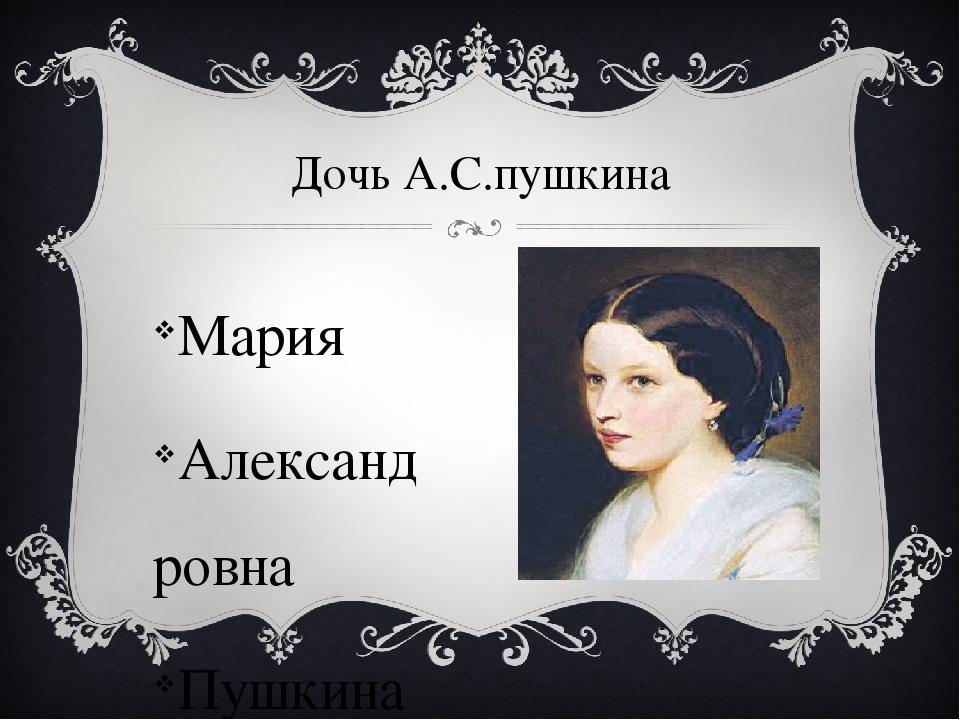 Дочь А.С.пушкина Мария Александровна Пушкина (1832-1919)