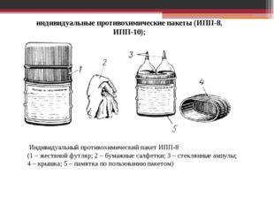 индивидуальные противохимические пакеты (ИПП-8, ИПП-10); Индивидуальный прот
