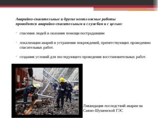 Каварийно-спасательным работамотносят: разведку маршрутов движенияформиров