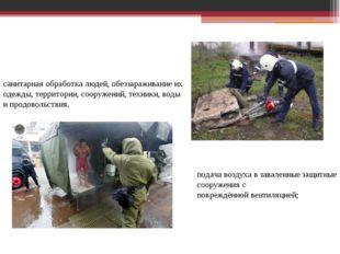укрепление или обрушение угрожающих обвалом конструкций зданий (сооружений)