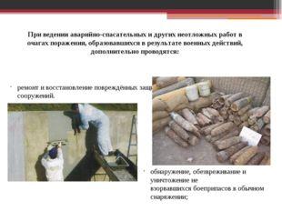 утилизация заражённого продовольствия и другие работы, направленные на предот
