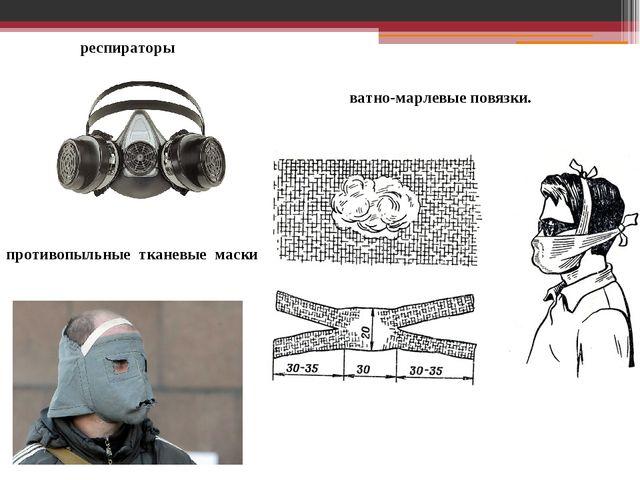 ватно-марлевые повязки. респираторы противопыльные тканевые маски