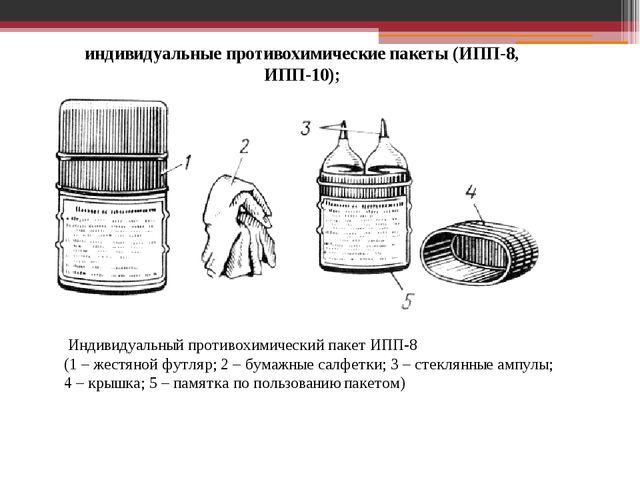 индивидуальные противохимические пакеты (ИПП-8, ИПП-10); Индивидуальный прот...