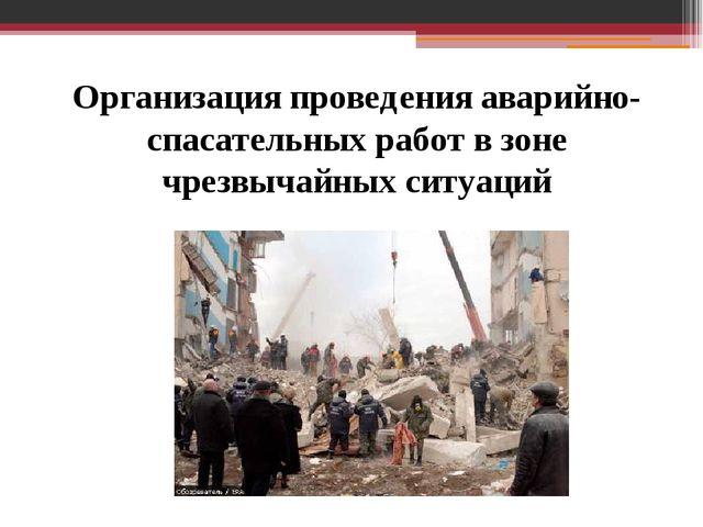 Организация проведения аварийно-спасательных работ в зоне чрезвычайных ситуаций